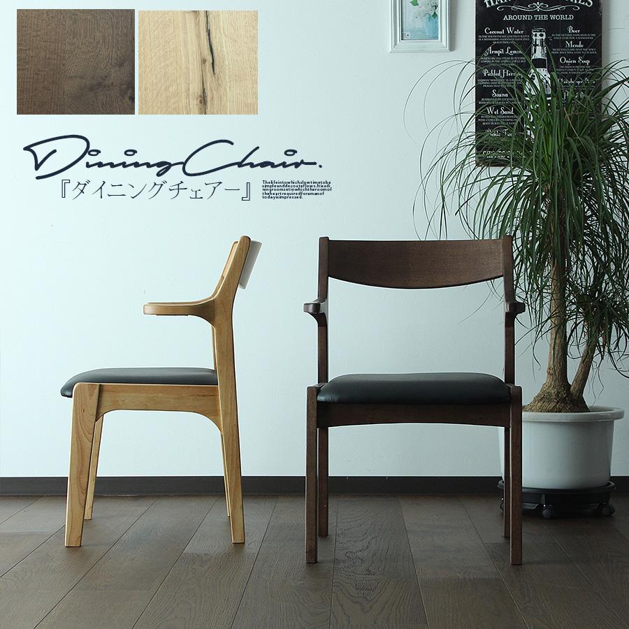 【クーポン配布中】ダイニングチェア 2脚セット 食卓椅子 椅子 肘付き 浮かせる ルンバ対応 チェアー ブラウン ナチュラル シンプル カフェ ヴィンテージ モダン 北欧