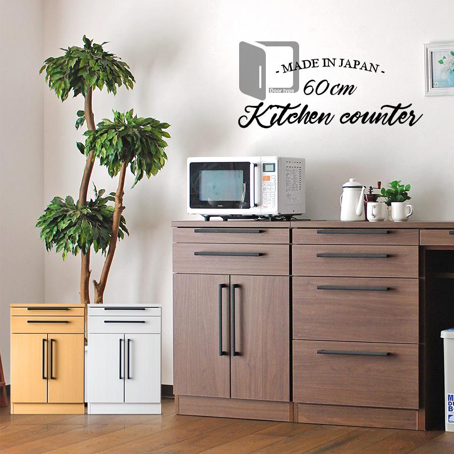 【クーポン配布中】レンジ台 レンジボード 北欧 幅60cm キッチンカウンター 家電収納 キッチン収納 木製 大川 家具 完成品 スライド カウンター 強化 シート スライドテーブル 国産 日本製