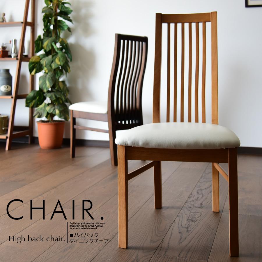 椅子2脚セットダイニングチェアー チェアー 食卓椅子 シンプル イス 椅子 2脚 木製 ブラウン ナチュラル