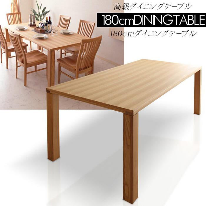 180cm ダイニングテーブル タモ ダイニングチェア ダイニングテーブル 食卓 テーブル シンプル モダン 北欧 家具通販 大川市