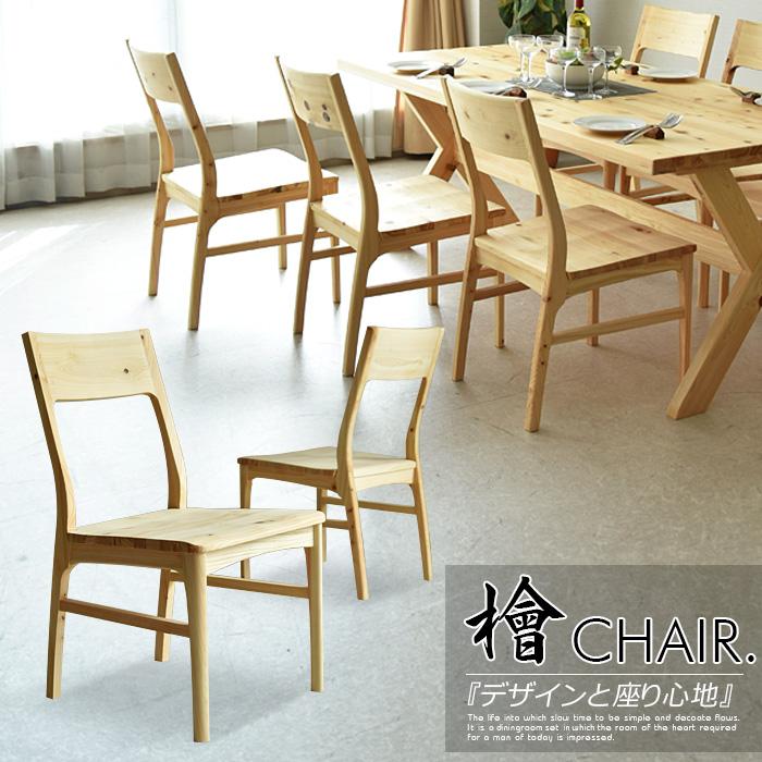 【送料無料】ダイニングチェア チェアーヒノキ 食卓椅子 シンプル モダン 北欧 大川市