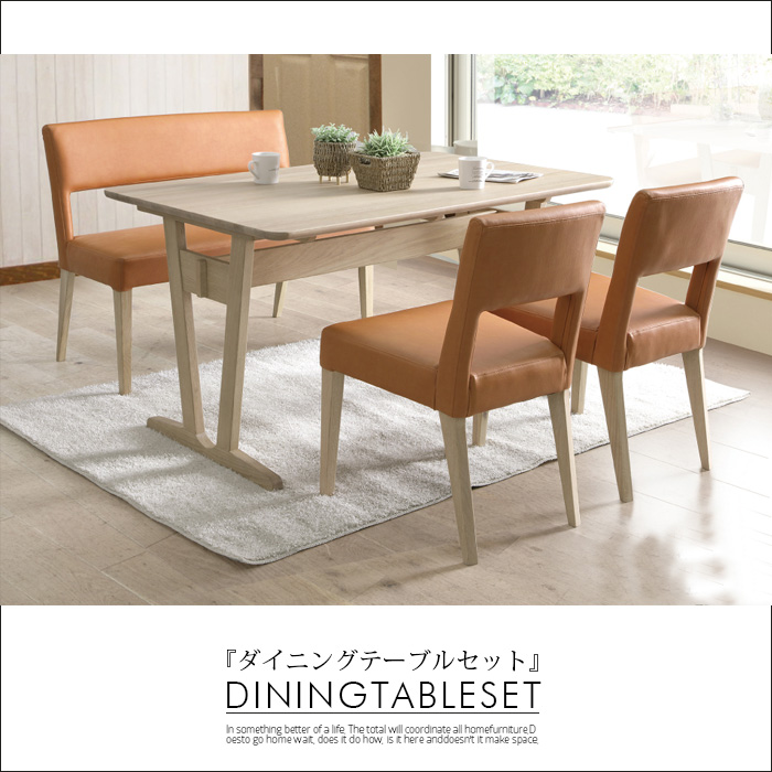 【送料無料】ダイニングテーブルセット 幅125 4点セット 木製 ダイニングテーブル4点セット 4人掛け ホワイトオーク モダン 高級ダイニングセット 食卓 ダイニングテーブル チェアー 椅子 食卓テーブル 2Pベンチ