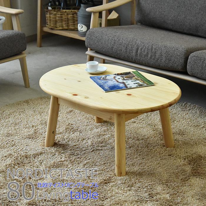 【送料無料】リビングテーブル 幅80 ヒノキ 無垢 座卓 センターテーブル サイドテーブル 楕円形 ちゃぶ台 テーブル 北欧 ナチュラル