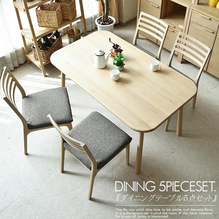 【クーポンSALE開催中】ナチュラル 幅135cm ダイニング5点セット ダイニングテーブルセット ダイニングセット ダイニング 食卓テーブル セット ダイニングチェア 食卓セット シンプル 4人掛け 4人用 テーブル いす イス 椅子 木製