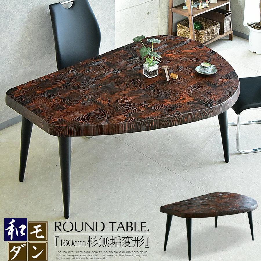 【送料無料】ダイニングテーブル 幅160cm 無垢テーブル 国産杉 ラウンド 食卓テーブル 無垢板 木製 4人用 サイズ デザイン 北欧 テーブル 丈夫 高級 テーブルのみの販売です