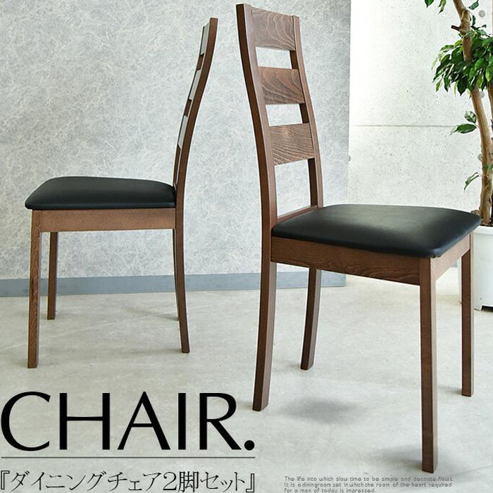 【送料無料】チェアー ダイニングチェアーセット チェアー 椅子 いす 2人掛け ダイニングチェアー2脚セット