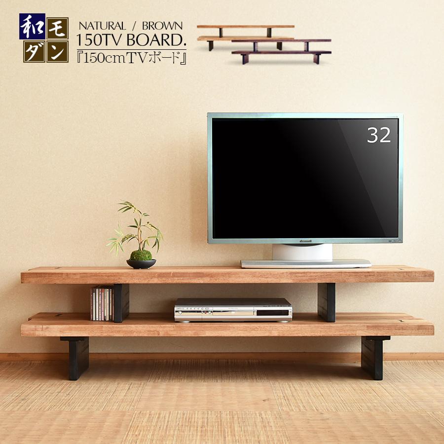 テレビボード 幅150cm 和風 モダン TVボード 無垢 テレビ台 リビング リビングボード 大型 ロータイプ TV台 AVボード AV収納 家具通販 大川市
