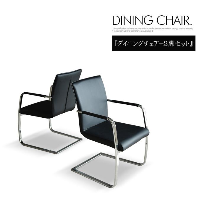チェアー ダイニングチュエアー モダン ダイニング 高級 ブラック 食卓椅子 シンプル デザイン 椅子 2脚セット 北欧
