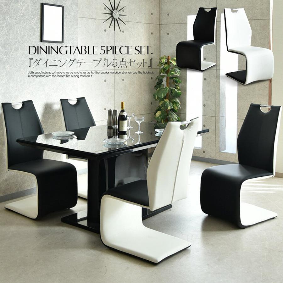 【送料無料】幅150 ダイニングセット 5点セット モダン ダイニングテーブル 5点 4人掛け 高級 ダイニング5点セット ブラック ホワイト ダイニング5点セット ダイニングチェア 食卓セット シンプル デザイン 椅子 4脚 北欧