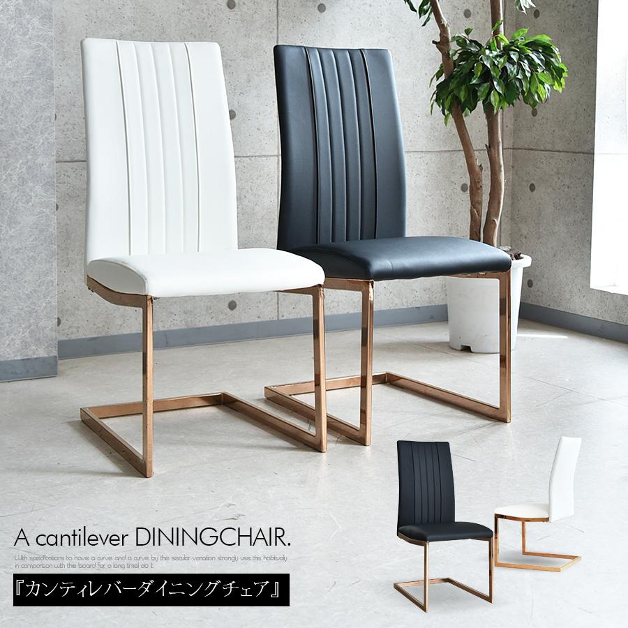 【クーポン配布中】ダイニングチェアー 椅子 モダン 高級 ブラック ホワイト チェア カンティレバー シンプル デザイン 椅子 1脚 北欧