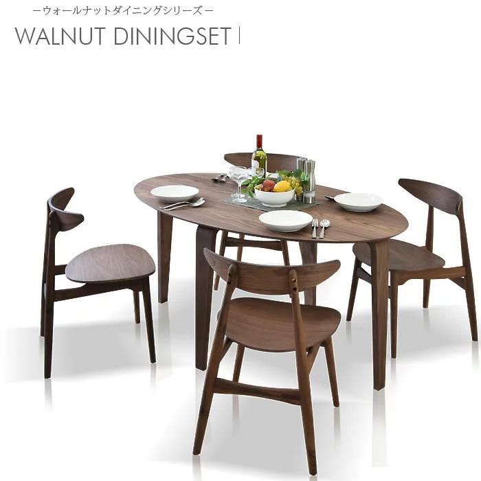 【送料無料】ダイニングテーブルセット 幅150 5点セット 木製 ウォールナット ダイニングテーブル5点セット ダイニングチェアー 北欧 ダイニングテーブル 食卓 テーブルセット 4人掛け モダン