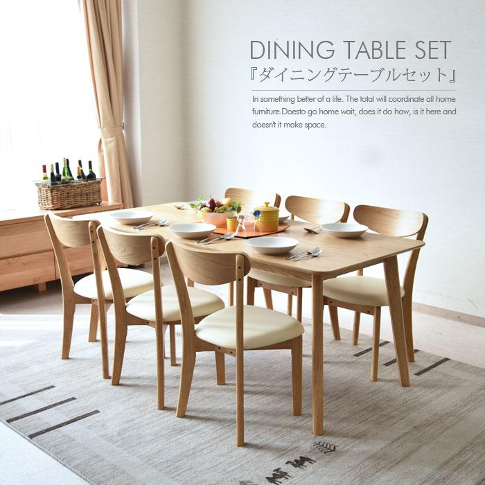 ダイニングテーブルセット 幅170 6人掛け 7点セット 北欧 木製 ダイニング7点セット 食卓 北欧テイスト 食卓テーブル チェアー ダイニングチェアー ダイニングテーブル セット モダン シンプル