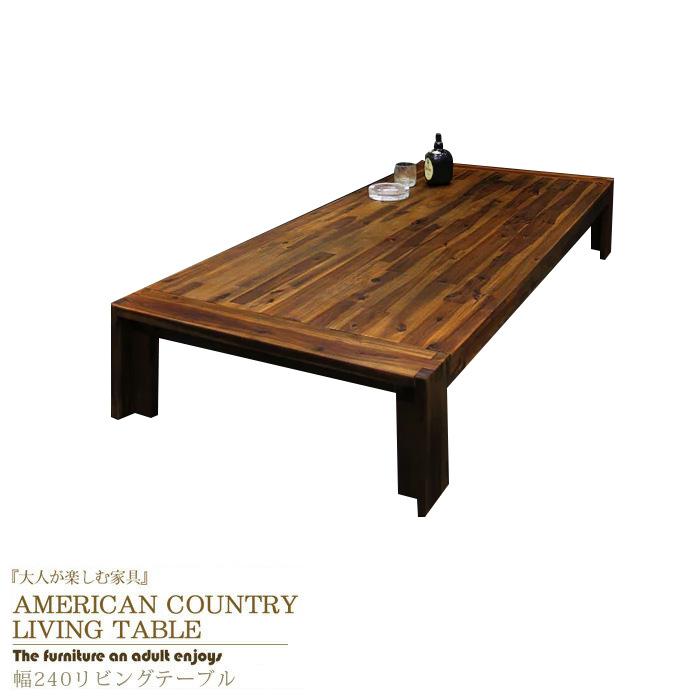 【クーポン配布中】 座卓 幅240 カントリー リビングテーブル ローテーブル 木製 無垢 アカシヤ材 モダン 食卓 アンティーク加工 10人用