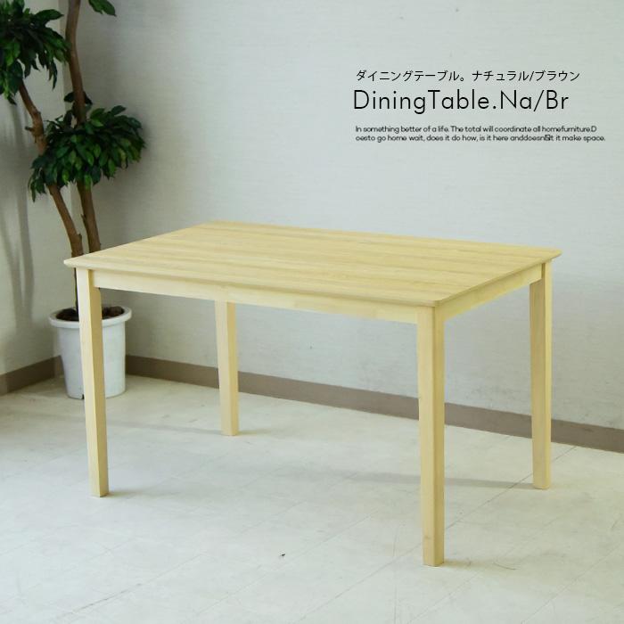 【クーポン配布中】ダイニングテーブル コンパクト 4人掛け 幅120 高さ70 長方形 木製 北欧 シンプル オシャレ カフェ キズ・汚れに強い