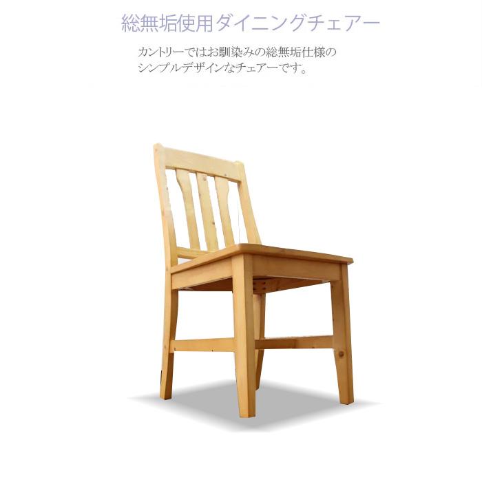 【送料無料】ダイニングチェア- カントリー 木製 無垢 北欧パイン カントリー家具 チェア- 椅子 シンプル 北欧 丈夫な家具