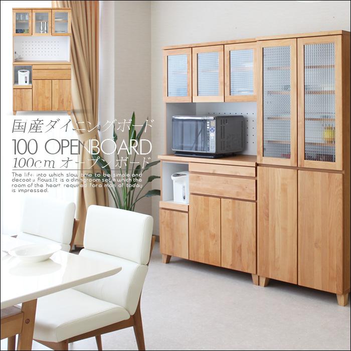 【送料無料】食器棚 オープンボード 100 キッチンボード スライド 価格 北欧 完成品 日本製 木製 人気 おしゃれ モダン 家具通販 大川市