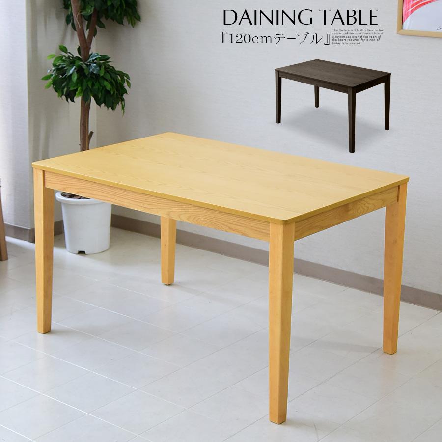 【送料無料】ダイニングテーブル テーブル ダイニング 食卓 4人掛け用 モダン 北欧 レトロ