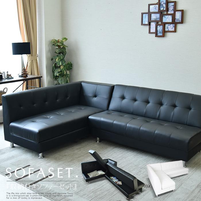 収納付き ソファー2点セット 木製 完成品 ソファー ソファーセット 3人掛け 4人掛け 応接セット カウチソファー コーナー シェーズロング モダン