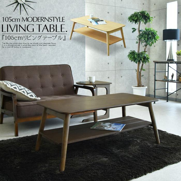 【送料無料】棚付き センターテーブル 幅105cm リビングテーブル テーブル 天板 シンプル 北欧 大川 ブラウン ナチュラル 家具