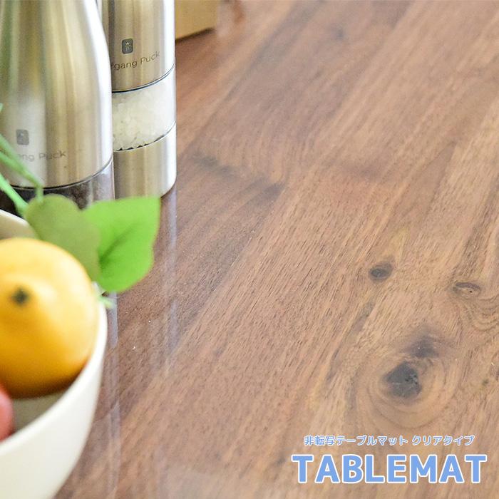 テーブルマット サイズオーダータイプ 900×2200以内 日本製 クリアタイプ 塩化ビニールマット 非転写 耐熱60° キズ・汚れに強い 2ミリ厚 空気が入らない 木目テーブルに 硬化UV仕上げ