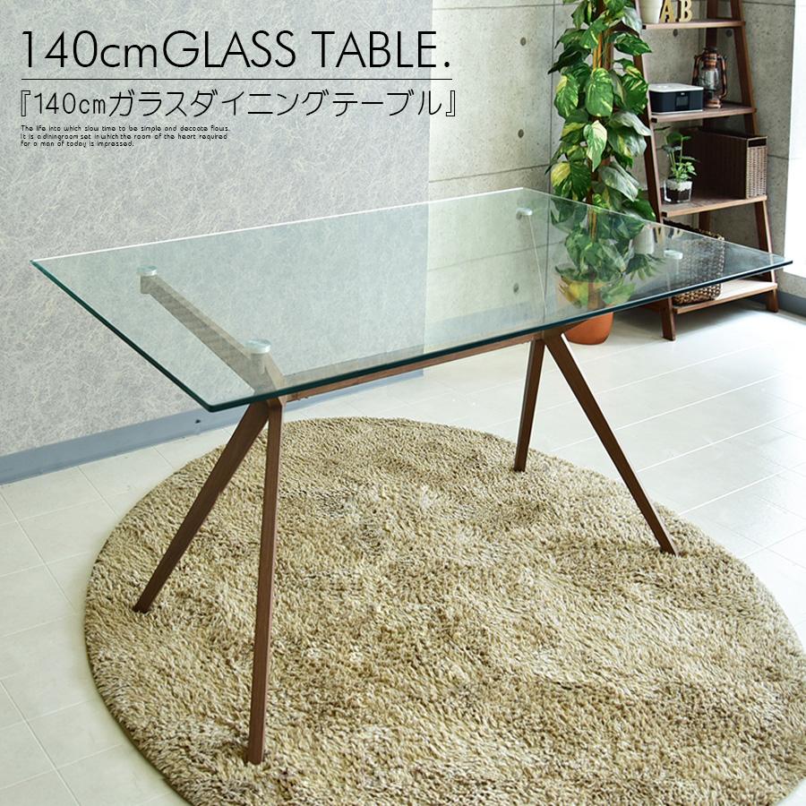 【クーポン配布中】 140cm テーブル 食卓 ダイニング 強化ガラス スチール シンプル モダン おしゃれ