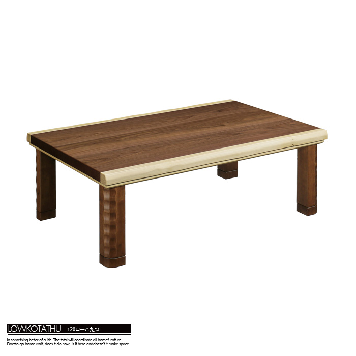 【クーポン配布中】 こたつ テーブル 幅120 こたつ単品 ロータイプ リビングテーブル 暖房器具 長方形 座卓 センターテーブル オシャレ 北欧 ダイニングこたつ こたつ用品 ローコタツ リビングテーブル