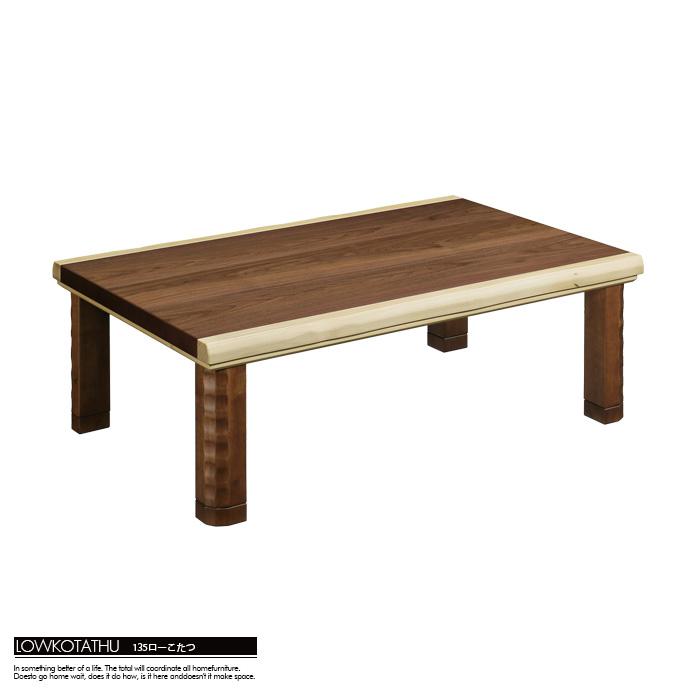 こたつ テーブル 幅135 こたつ単品 ロータイプ リビングテーブル 暖房器具 長方形 座卓 センターテーブル オシャレ 北欧 ダイニングこたつ こたつ用品 ローコタツ リビングテーブル