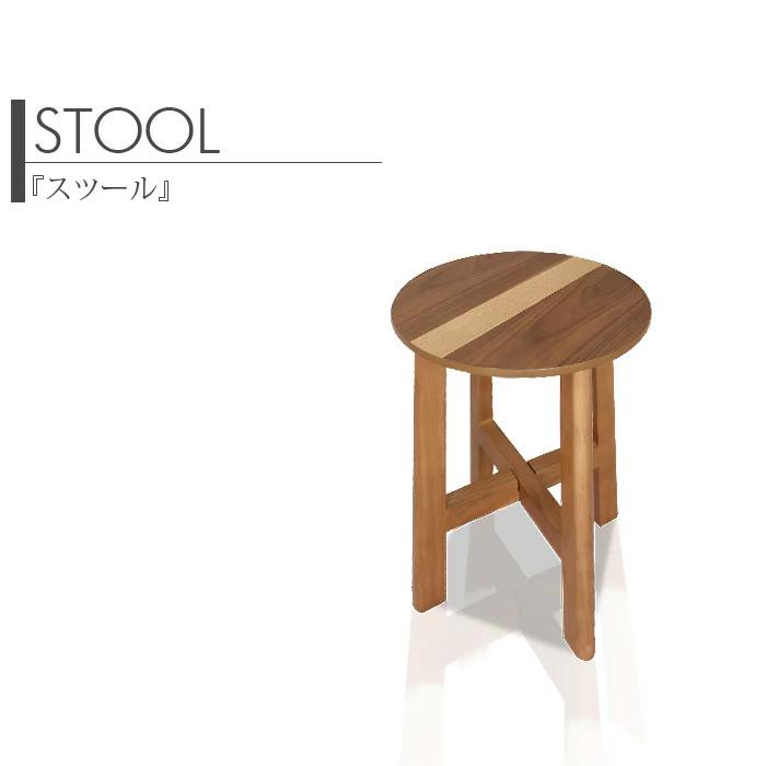 【送料無料】スツール 幅35 木製 ウォールナット サイドテーブル チェアー イス タモ パイン無垢 モダン テーブル