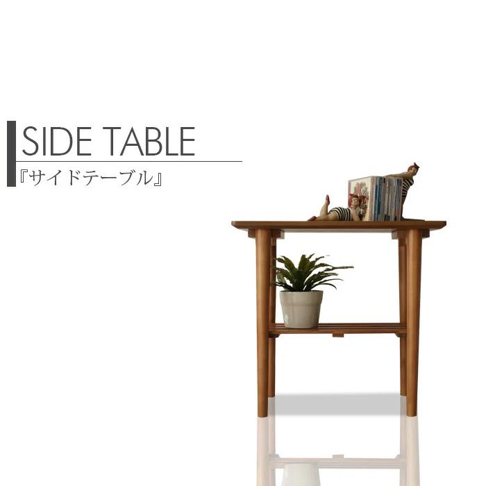 【送料無料】サイドテーブル 木製 幅55 ウォールナット 収納 収納棚付き ラック 棚 タモ パイン無垢 リビング収納 モダン テーブル