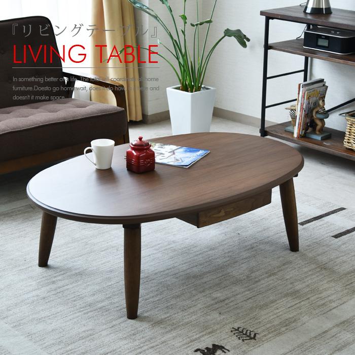 【送料無料】リビングテーブル 幅120 ウォールナット センターテーブル 座卓 テーブル 食卓 引き出し付き 楕円型 卵型 収納スペース 木製