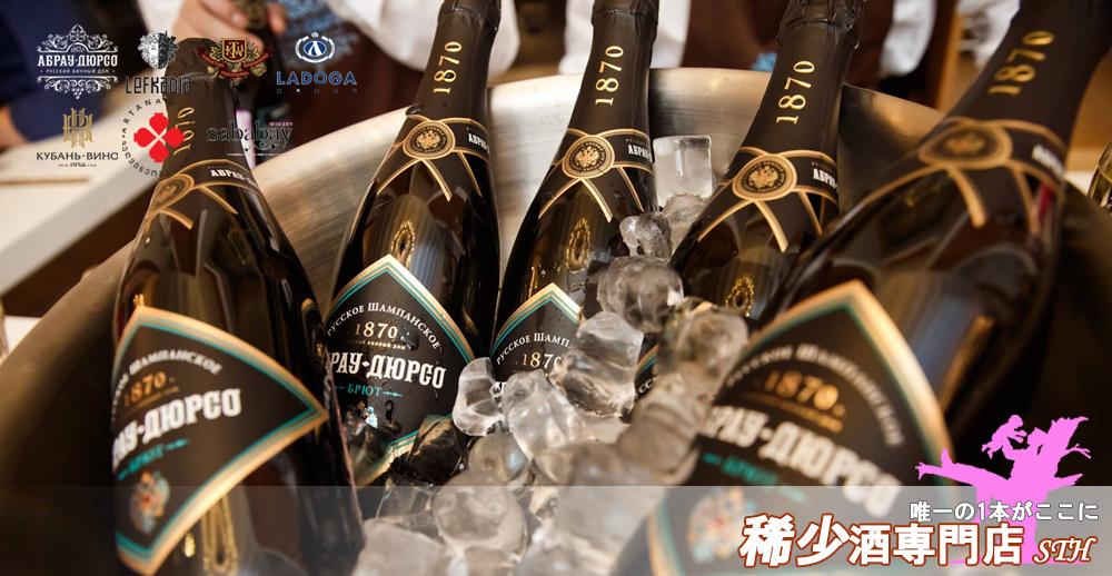 稀少酒専門店 STH:ジョージア、ロシアなど稀少で高品質なワインのみを厳選販売しております