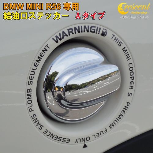 BMW MINI専用の給油口ステッカーです ミニ お買い得 クーパーS R55 R56 専用 FUEL 給油口 即出荷 COOPER Aタイプ:全32色 デカール シール かっこいい ステッカー MINI