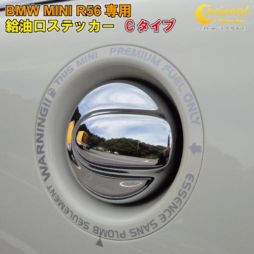 送料無料カード決済可能 BMW MINI専用の給油口ステッカーです ミニ クーパーS R55 R56 専用 FUEL デカール COOPER かっこいい ステッカー シール 通販 Cタイプ:全32色 給油口 MINI