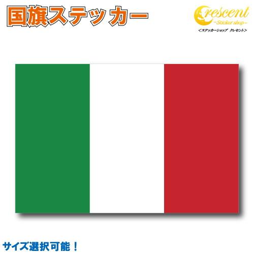 国旗がステッカーになりました 好きな国 2020 新作 スポーツの応援などに 5サイズから選べます 屋外使用可 イタリア 国旗ステッカー italy 全5サイズ 応援 スポーツ 激安卸販売新品 印刷 伊 italia