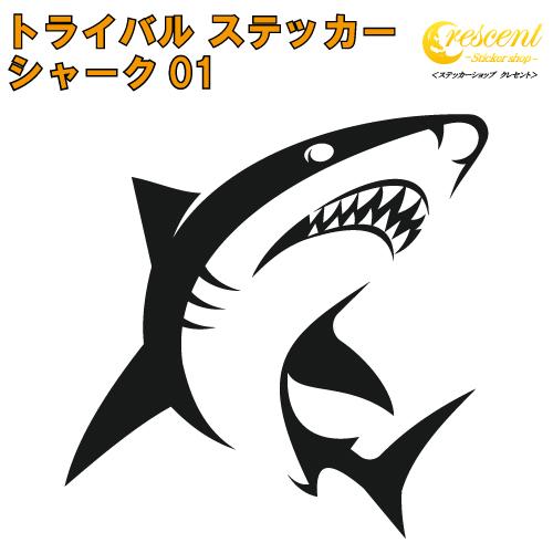 シャーク デザインのステッカーが登場 ステッカー チープ 01 5サイズ 全32色 サメ 鮫 ジョーズ shark サーフ surf シール タトゥー ちょいワル バイク 波乗り デカール 車 ヘルメット 激安 傷隠し スマホ トライバル ヤンキー