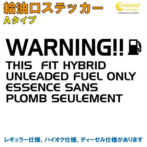 給油口にワンポイントステッカー 車用 FUEL Sticker シール カッティングシート 屋外対応 フィット ハイブリッド FIT HYBRID 給油口ステッカー Aタイプ かっこいい 注意書き カッティング ワーニング 車 ランキングTOP10 文字 フューエルステッカー warning 変更可 SEAL限定商品 フィルム デカール 全32色 fuel