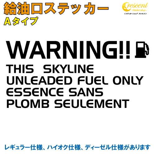 給油口にワンポイントステッカー 激安卸販売新品 車用 FUEL Sticker シール カッティングシート 屋外対応 スカイライン SKYLINE 引き出物 給油口ステッカー Aタイプ 全32色 R32 R33 R34 V35 文字 名入れ フューエルステッカー warning 変更可 V37 デカール フィルム ワーニング 車 カッティング fuel V36 注意書き かっこいい
