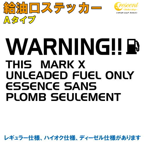 給油口にワンポイントステッカー 車用 FUEL Sticker シール カッティングシート 屋外対応 激安通販ショッピング マークX MARK X 給油口 ステッカー かっこいい 車 全32色 Aタイプ 高品質新品 変更可 カッティング デカール 英語 文字 カー 名入れ ガソリン