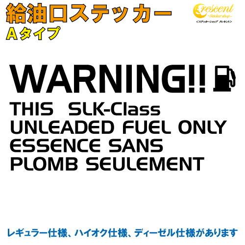 給油口にワンポイントステッカー 車用 FUEL Sticker シール カッティングシート 屋外対応 最安値 メルセデスベンツ : SLK-Class 給油口ステッカー Aタイプ 全32色 フィルム フューエルステッカー 文字 車 驚きの価格が実現 カッティング 名入れ 変更可 fuel ワーニング 注意書き かっこいい デカール warning