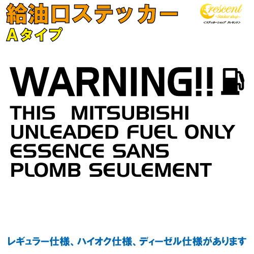 給油口にワンポイントステッカー 車用 FUEL Sticker シール カッティングシート 屋外対応 三菱 MITSUBISHI 給油口ステッカー Aタイプ 全32色 車 デカール 注意書き 名入れ 入荷予定 フィルム warning ワーニング 文字 かっこいい フューエルステッカー 変更可 カッティング fuel 品質保証