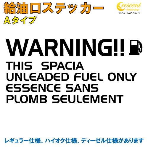 給油口にワンポイントステッカー 一部予約 メーカー公式 車用 FUEL Sticker シール カッティングシート 屋外対応 スペーシア SPACIA 給油口ステッカー Aタイプ 全32色 DAA-MK42S MK53S フィルム warning fuel ワーニング 変更可 デカール フューエルステッカー カッティング 車 かっこいい 注意書き 文字 名入れ