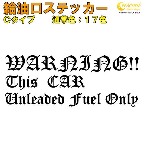 給油口にワンポイントステッカー 直送商品 送料無料 給油口ステッカー フューエルステッカー Cタイプ:通常色 全24色 車 カー fuel 変更可 名入 英語 文字 シール かっこいい 定価