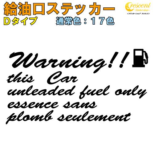 給油口にワンポイントステッカー 送料無料 給油口ステッカー フューエルステッカー Dタイプ:通常色 日本 全24色 車 カー 名入 変更可 文字 かっこいい fuel シール 通販 激安 英語