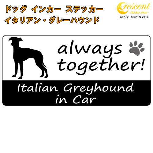 愛犬との楽しいドライブ 数量限定アウトレット最安価格 ちょっと自慢したいうちの子 そんな気持ちをステッカーにしました イタリアン グレーハウンド italian greyhound in Car 新生活 ステッカー インカー 文字変更可 シール プリントタイプ ドッグ dog car デカール 犬