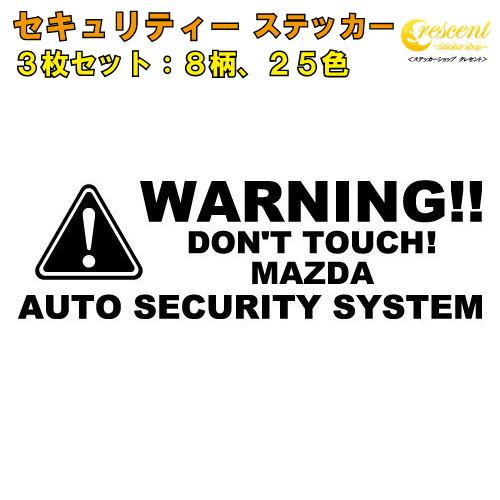 お手軽防犯対策 車用セキュリティーステッカー3枚セットです マツダ MAZDA セキュリティー ステッカー 大規模セール 3枚セット 全32色 ダミーセキュリティー 車 シール 文字 カッティング デカール warning フィルム 車上荒らし ワーニング 防犯 盗難防止 名入れ ラッピング無料 変更可