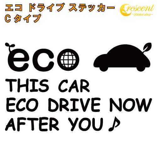 安全運転をアピールして追突防止 春の新作続々 エコ ドライブ ステッカー ECO DRIVE Cタイプ 安全運転 低燃費 特売 シール かっこいい 全32色 追突防止 カー