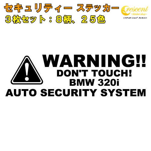 お手軽防犯対策 車用セキュリティーステッカー3枚セットです BMW 320i 2020新作 セキュリティー ついに再販開始 ステッカー 3枚セット 全32色 ダミーセキュリティー 車 シール カッティング 車上荒らし ワーニング デカール 名入れ 防犯 盗難防止 フィルム 変更可 文字 warning
