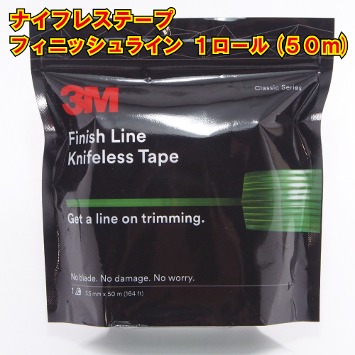 ラッピングに便利 好きなデザインをカッターなしで再現 ナイフレステープ フィニッシュライン カットテープ 3M ラッピング用 おトク knifelesstape 3.5mm×50m巻 [正規販売店]