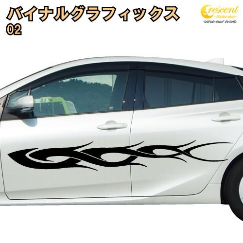 バイナルグラフィックス 02 【全17色】【車 スポコン ワイルド スピード ドレスアップ トライバル】 ラッキーシール