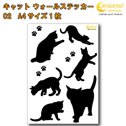 お部屋をかわいく 貼って剥がせるウォールステッカー 屋内 日本製 ねこ ウォールステッカー cat アウトレット 猫 キャット モノクロ 02 全国どこでも送料無料